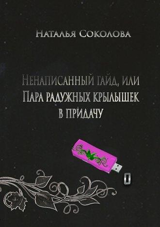 Наталья Соколова, Ненаписанный гайд, или Пара радужных крылышек в придачу