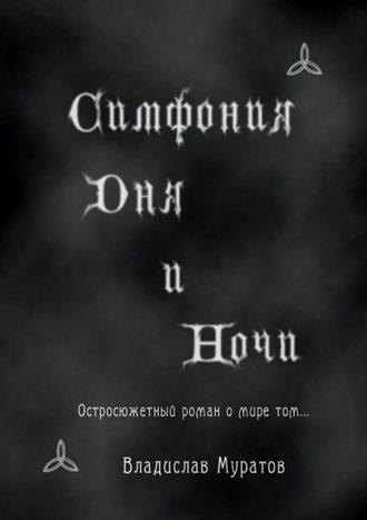 Владислав Муратов, Симфония дня иночи