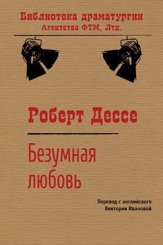 Роберт Дессе, Безумная любовь