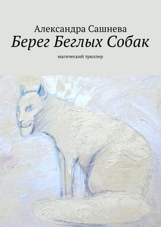 Александра Сашнева, Берег Беглых Собак