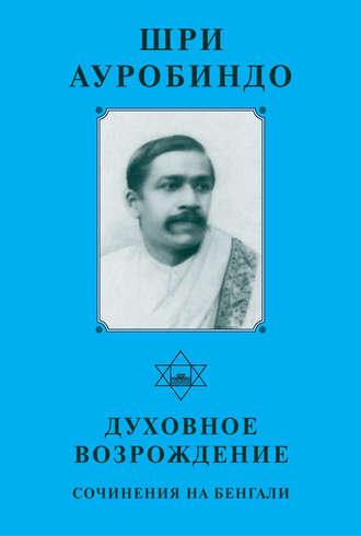 Шри Ауробиндо, Шри Ауробиндо. Духовное возрождение. Сочинения на Бенгали