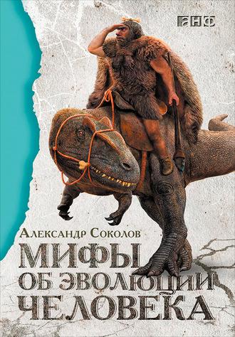 Александр Соколов, Мифы обэволюции человека