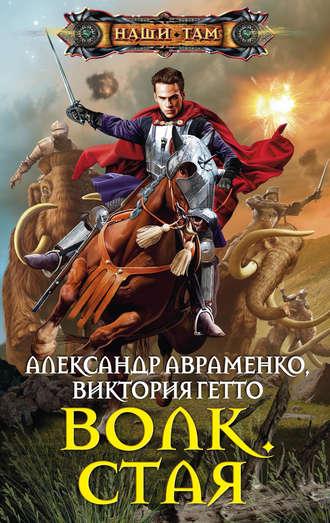 Александр Авраменко, Виктория Гетто, Волк. Стая