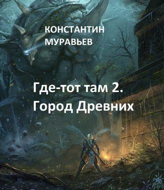 Константин Муравьёв, Город древних