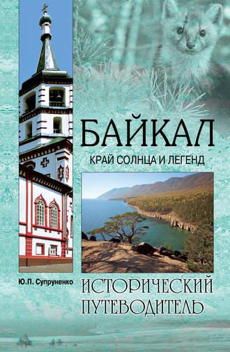 Юрий Супруненко, Байкал. Край солнца и легенд