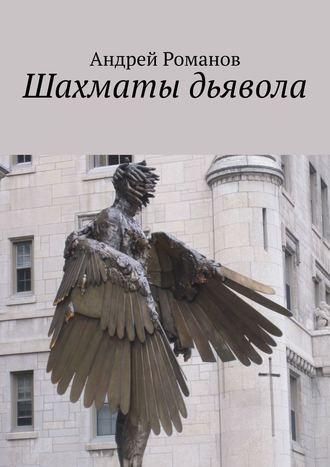 Андрей Романов, Шахматы дьявола