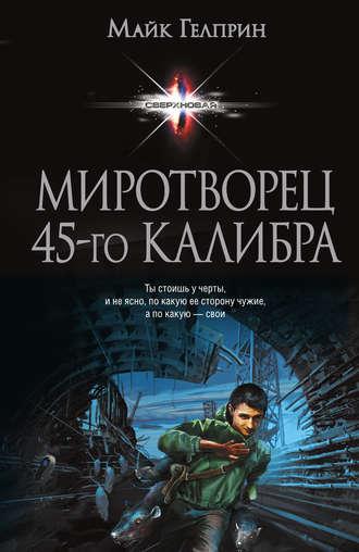 Майкл Гелприн, Миротворец 45-го калибра (сборник)