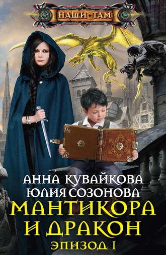 Анна Кувайкова, Юлия Созонова, Мантикора и Дракон. Эпизод I