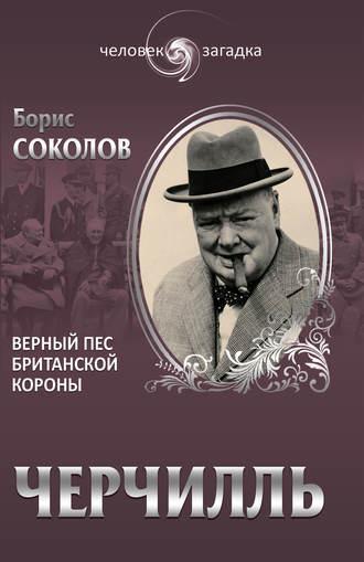 Борис Соколов, Черчилль. Верный пес британской короны