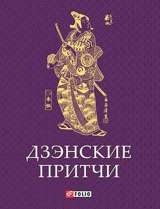 Сборник, Дзэнские притчи