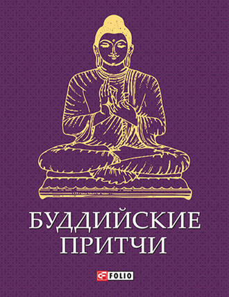 Сборник, Буддийские притчи