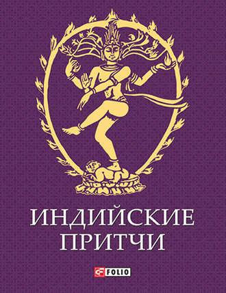 Сборник, Индийские притчи
