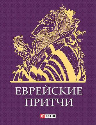 Сборник, Еврейские притчи