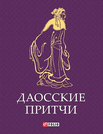 Сборник, Даосские притчи