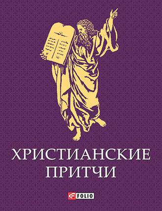 Сборник, Христианские притчи