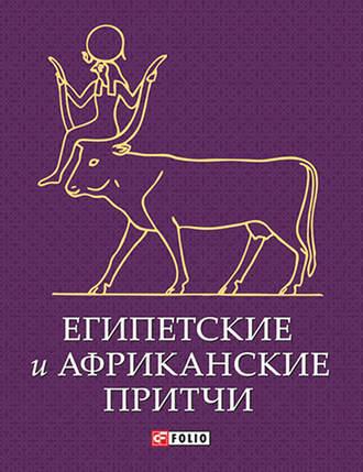 Сборник, Египетские и африканские притчи