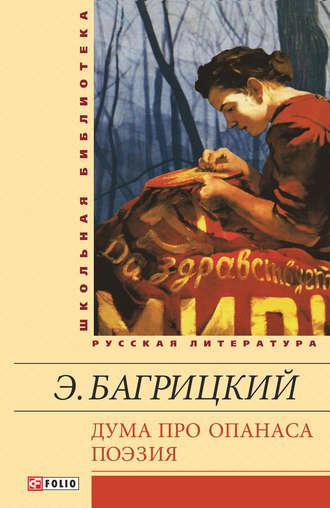 Эдуард Багрицкий, Дума про Опанаса; Поэзия
