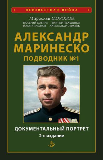 Мирослав Морозов, Виктор Иващенко, Подводник №1 Александр Маринеско. Документальный портрет. 1941–1945