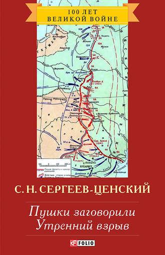 Сергей Сергеев-Ценский, Пушки заговорили. Утренний взрыв