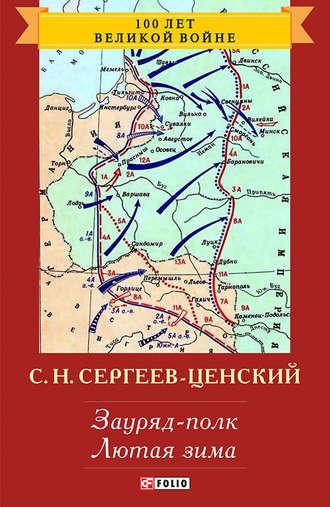 Сергей Сергеев-Ценский, Зауряд-полк. Лютая зима
