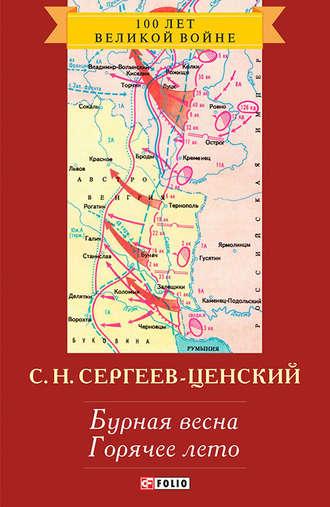 Сергей Сергеев-Ценский, Бурная весна. Горячее лето