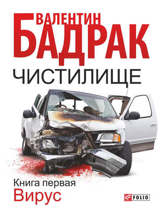 Валентин Бадрак, Чистилище. Книга 1. Вирус