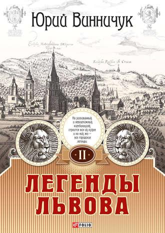 Юрий Винничук, Легенды Львова. Том 2