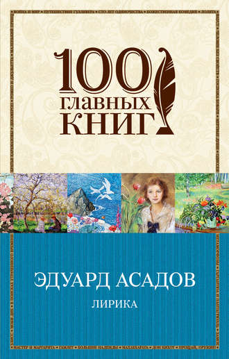 Эдуард Асадов, Лирика (сборник)