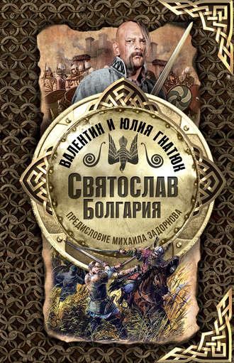 Юлия Гнатюк, Валентин Гнатюк, Святослав. Болгария