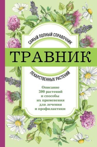 А. Подоляк, Травник. Описание 300 лекарственных растений и способы их применения от 100 самых распространенных заболеваний