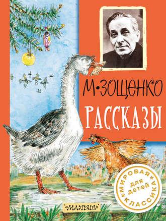 Михаил Зощенко, Рассказы