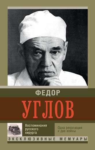 Федор Углов, Воспоминание русского хирурга. Одна революция и две войны