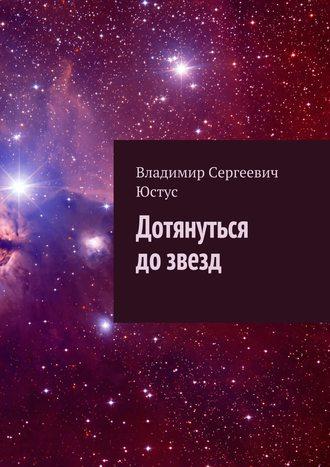 Владимир Юстус, Дотянуться до звезд