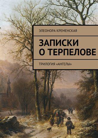 Элеонора Кременская, Записки оТерпелове. трилогия «Ангелы»