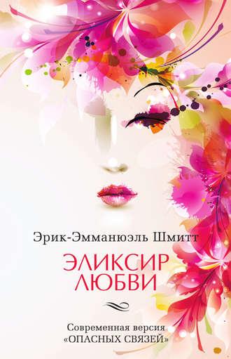 Эрик-Эмманюэль Шмитт, Эликсир любви. Если начать сначала (сборник)