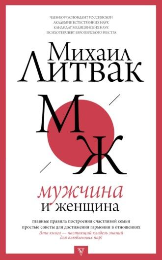 Михаил Литвак, Мужчина и женщина