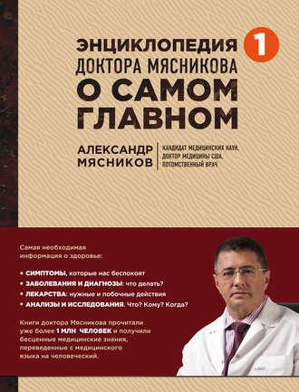 Александр Мясников, Энциклопедия доктора Мясникова о самом главном. Том 1