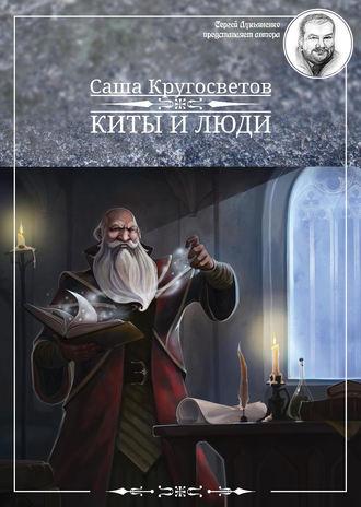 Саша Кругосветов, Киты и люди