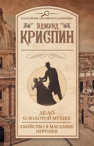 Эдмунд Криспин, Дело о золотой мушке. Убийство в магазине игрушек (сборник)