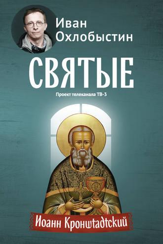 Иван Охлобыстин, Иоанн Кронштадтский